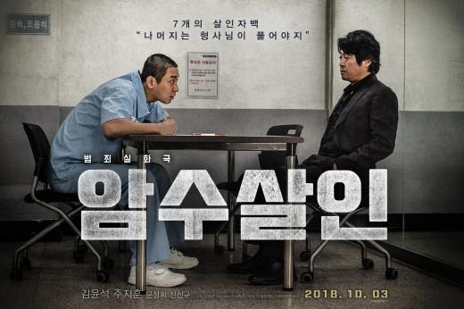 '암수살인' 런던 동아시아 영화제 초청..해외서 인정받은 작품성