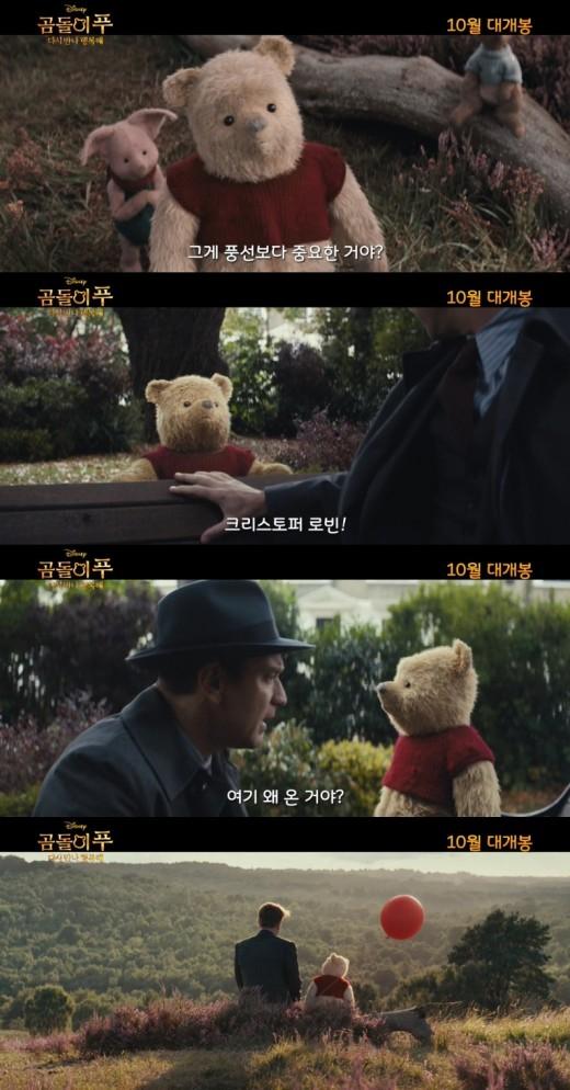 '곰돌이 푸 다시 만나 행복해' 보기만해도 힐링되는 디즈니매직
