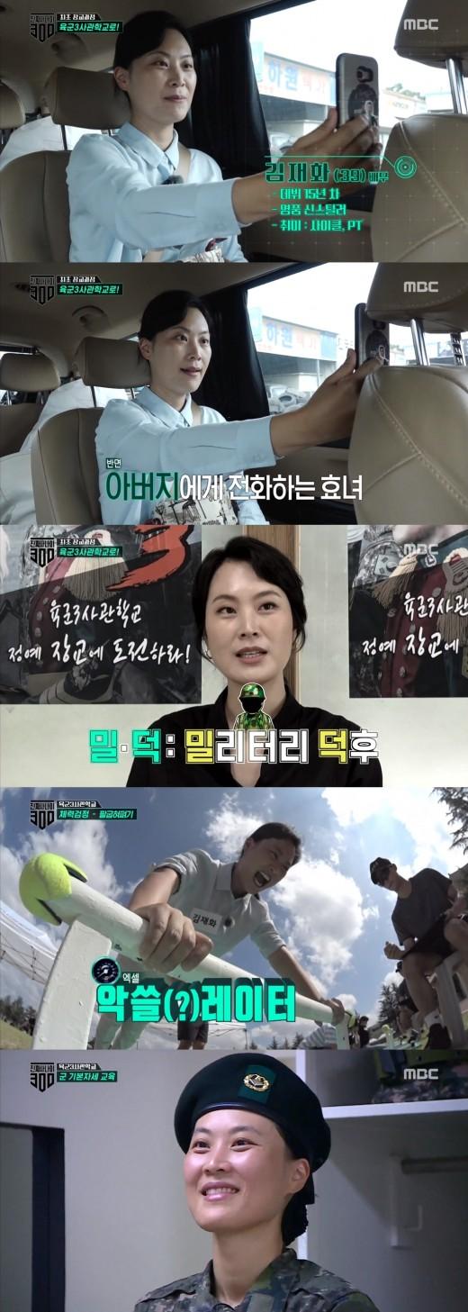 '진짜사나이300' 김재화, 역대급 긍정 '프로파이팅러' 등장