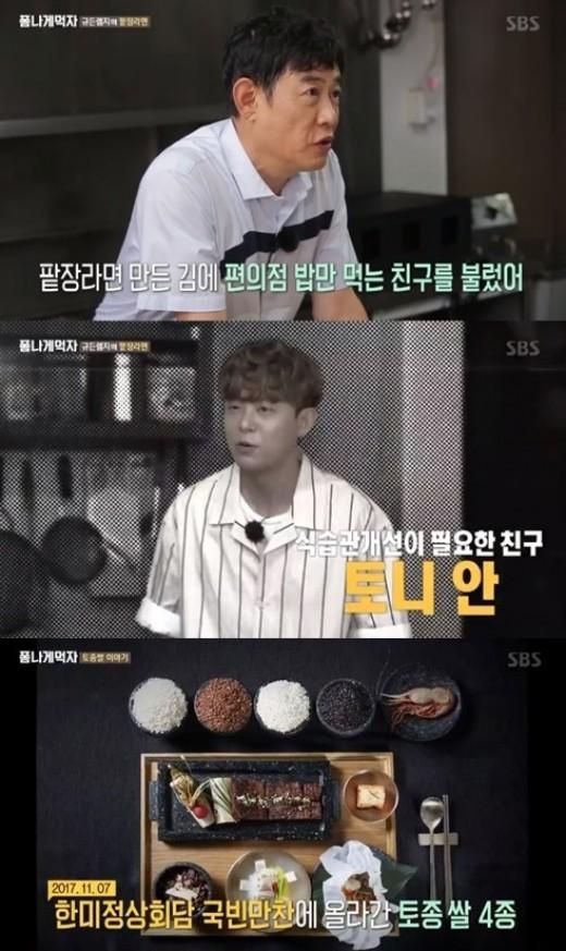 '폼나게 먹자' 시청률 ↑, 11시대 금요 예능 '동시간대 2위' 굳건