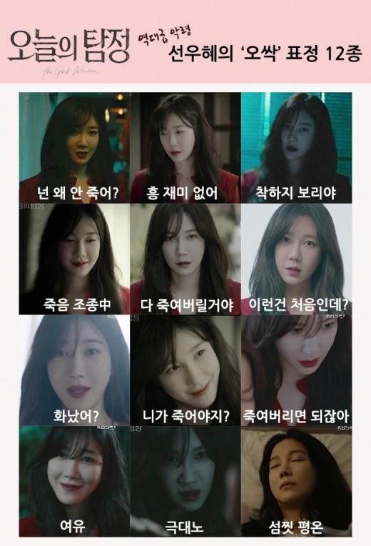 '오늘의 탐정' 이지아, '소름 유발' 12종 표정