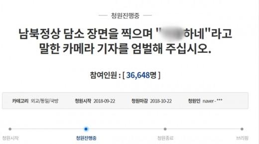 """KBS """"평양 정상회담 비속어 음성, 방북 풀취재단 아냐"""""""