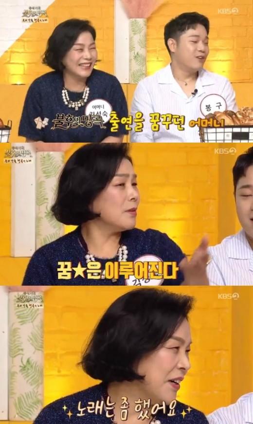 """봉구, """"어머니 '불후의 명곡' 섭외에 우셨다"""""""