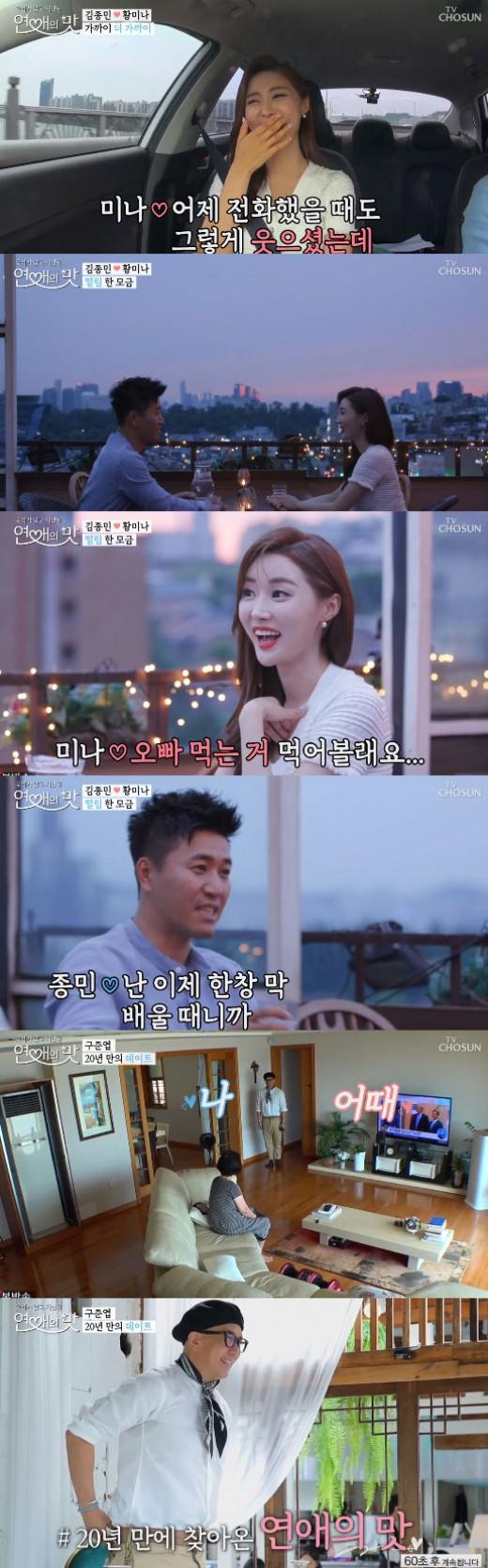 '연애의 맛' 김종민X황미나 커플 됐다...구준엽 소개팅 도전 _이미지