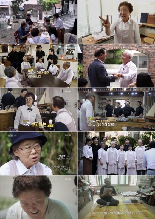 '주문을잊은음식점' , 치매 노인들의 감동 서비스