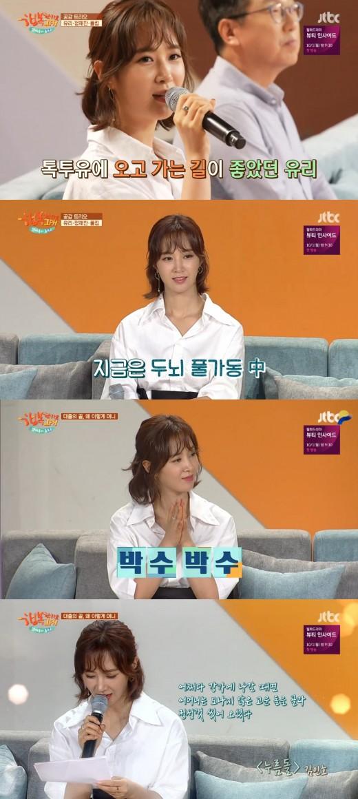 """소녀시대 유리 """"'톡투유2'로 좋은 사람 만나 행복했다"""" 종영 소감"""