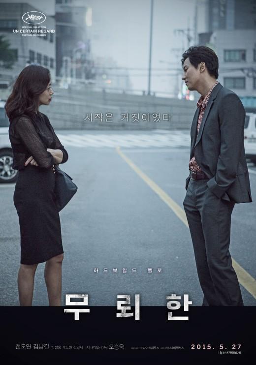 '무뢰한' 전도연·김남길의 애절한 멜로