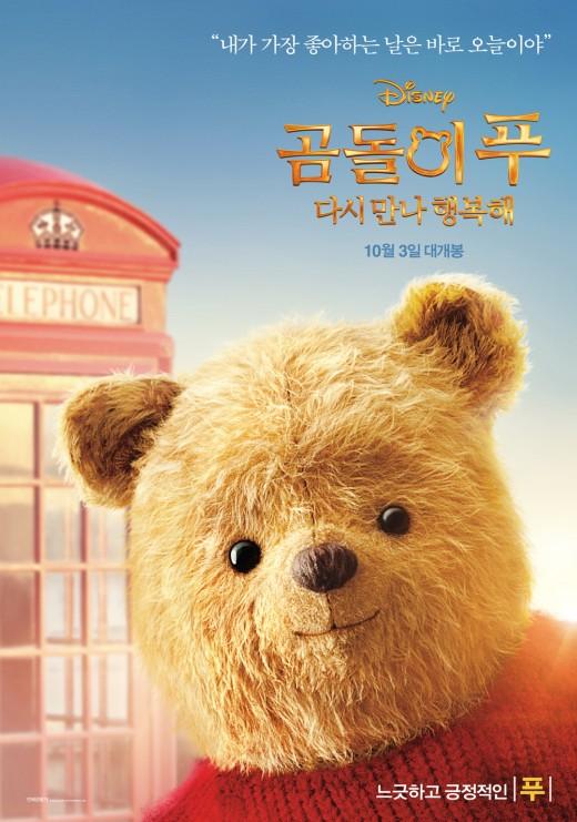 '곰돌이 푸 다시 만나 행복해' 40만 관객 돌파..작지만 뜨거운 흥행