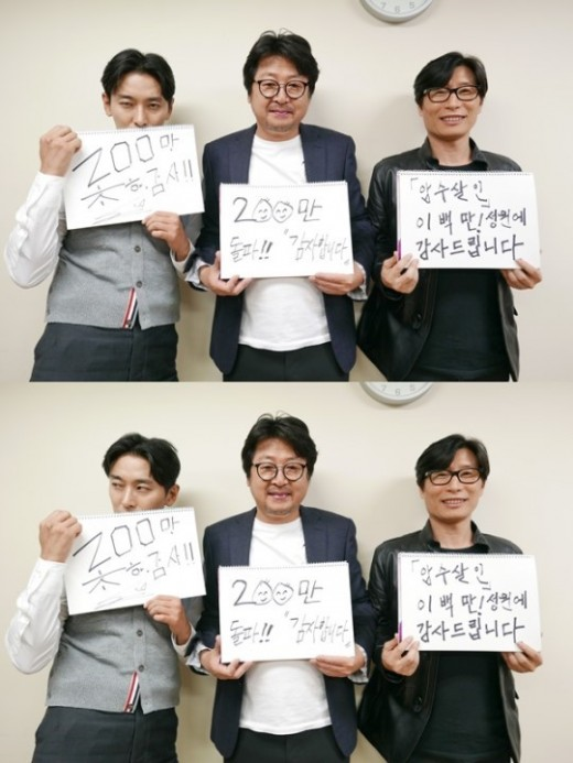 '암수살인' 오늘(9일) 7일 만에 200만 돌파..손익분기점 돌파