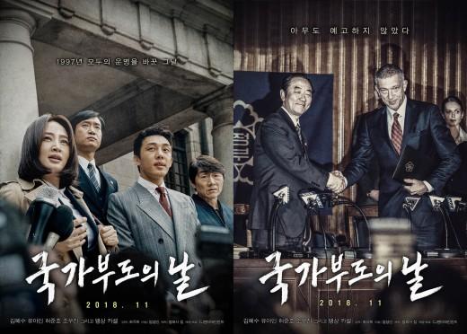 '국가부도의 날' 11월 28일 개봉 확정…IMF 뒷이야기
