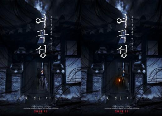 """""""가장 무서운 韓영화""""…서영희x손나은 '여곡성' 11월 개봉 확정"""