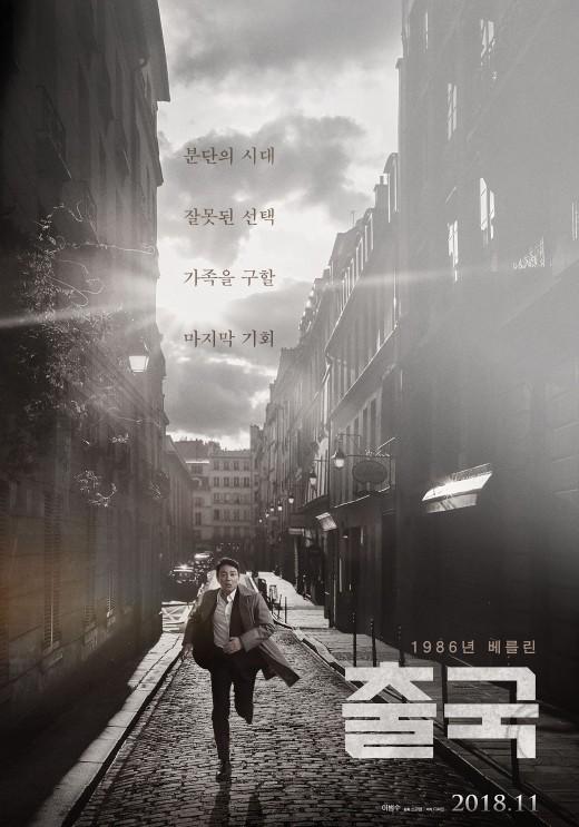 """""""분단의 시대, 잘못된 선택""""…이범수 '출국' 11월 개봉확정"""