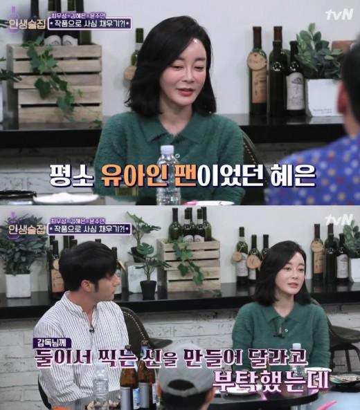'인생술집' 김혜은, '범전' 마담 연기 위해 지하세계 女와 동거_이미지2