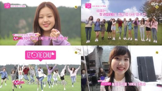 '프로듀스48' 아이즈원, Mnet 리얼리티 확정…25일 첫방송 _이미지