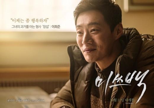 '미쓰백' 이희준, 눈물 겨운 한지민 바라기