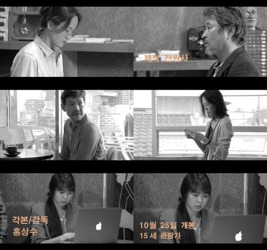 김민희부터 안재홍까지..홍상수 신작 '풀잎들' 예고편 공개