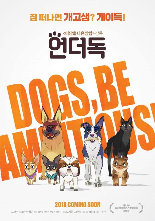 '언더독' 中실크로드영화제 베스트 애니상 수상..韓영화 최초