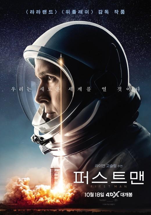 '퍼스트맨' 오늘(18일) 개봉..4DX로 열리는 압도적 체험이 신세계