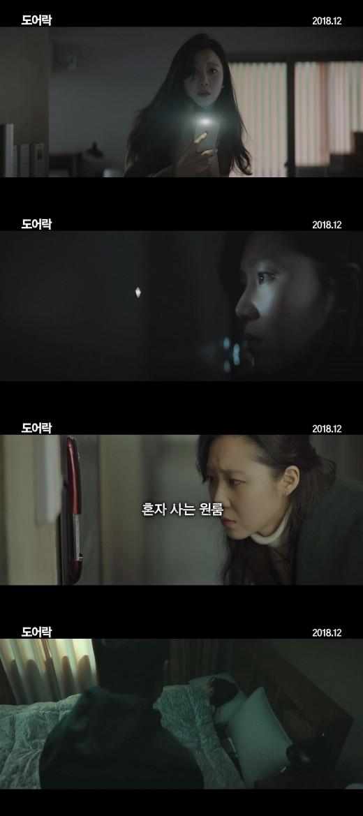 공효진이 위험하다..'도어락' 현실공포 스릴러 12월 개봉 확정