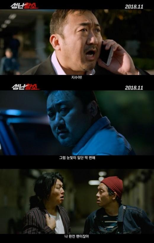 마동석표 액션 카타르시스..'성난황소' 예고편 최초 공개