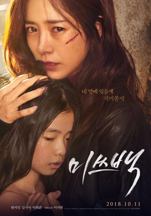 '미쓰백' 열혈 팬덤 쓰백러 탄생..입소문·장기흥행 원동력