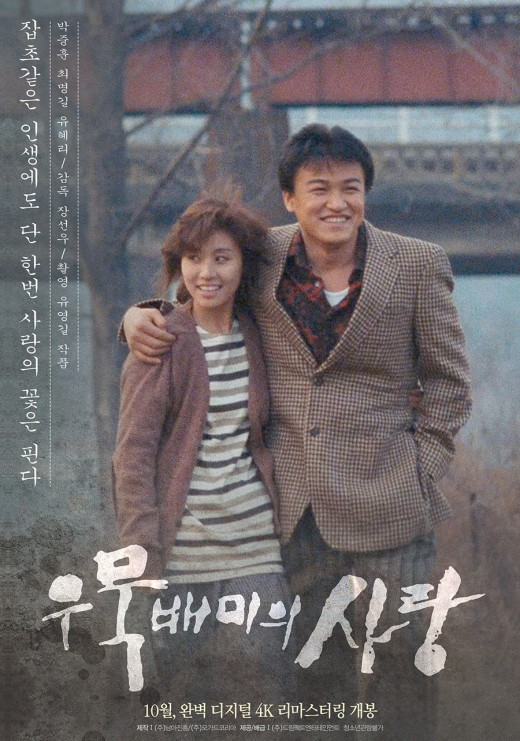 """""""29년만""""…박중훈x최명길 '우묵배미의 사랑' 재개봉 기념 관객 만난다"""
