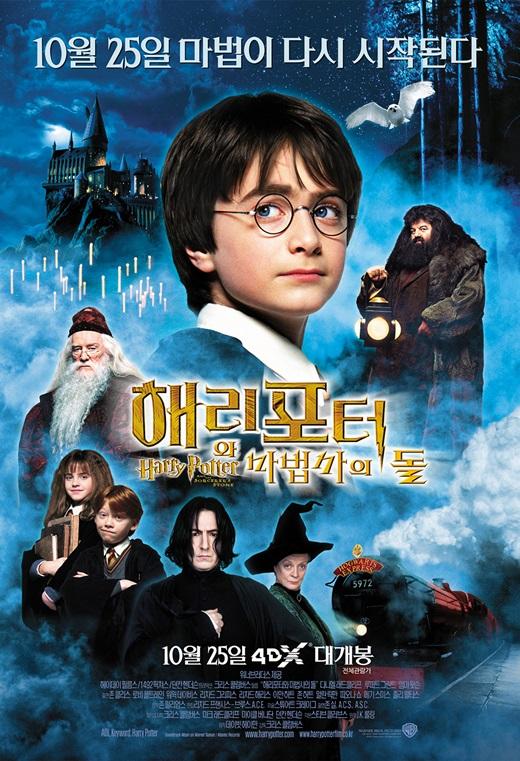 '해리포터와 마법사의 돌' 4DX 예매율 46.2% 압도적 1위 '이변'