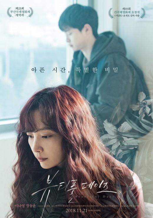 이나영 6년만 복귀작 '뷰티풀 데이즈' 11월 21일 개봉 확정