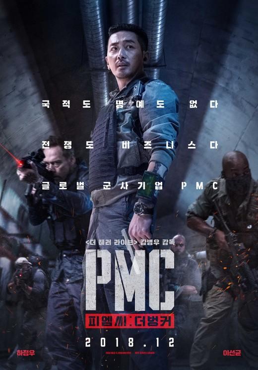 하정우x이선균 'PMC:더 벙커' 12월 개봉 확정..리얼타임 전투액션