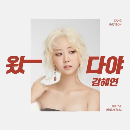 베스티 출신 혜연, 오늘(31일)부터 트로트 가수
