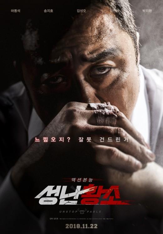 마동석 독보적 피지컬..'성난황소' 11월 22일 개봉 확정