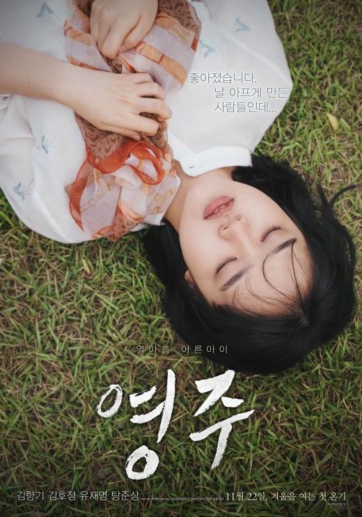 """""""김향기가 곧 영화""""…'영주' 작지만 단단한 울림"""