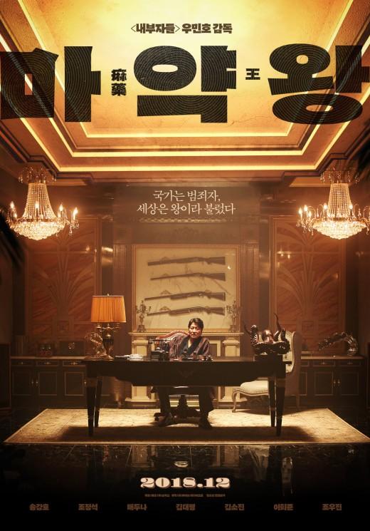 '마약왕' 12월 개봉 확정..송강호 역대급 파격변신