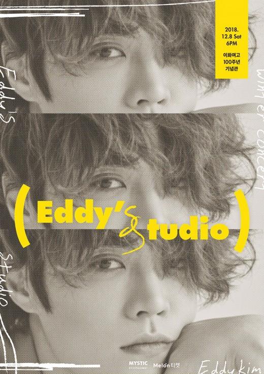 에디킴의 겨울밤 'Eddy's Studio'