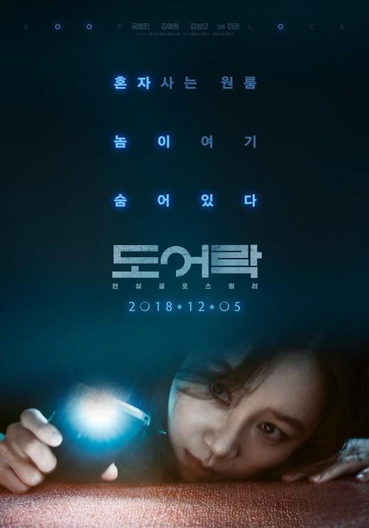 공효진 '도어락' 12월 5일 개봉 확정..원룸 현실공포_이미지