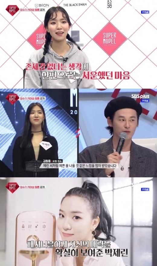 """'슈퍼모델 2018 서바이벌' 박제린, 김원중 호평에 감동…""""눈물 나"""""""