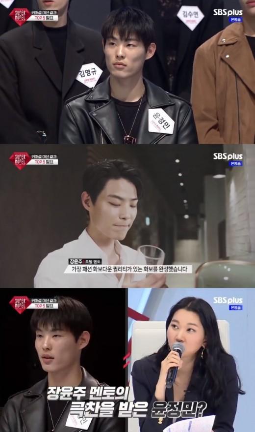 '슈퍼모델 서바이벌' 윤정민, TOP5 1위로…2위는 김수연