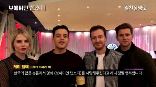 """'보헤미안 랩소디' 배우들 韓흥행에 """"감사합니다"""""""