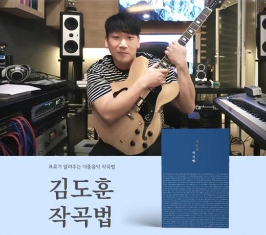 작곡가 김도훈, 25년 노하우 공유한다