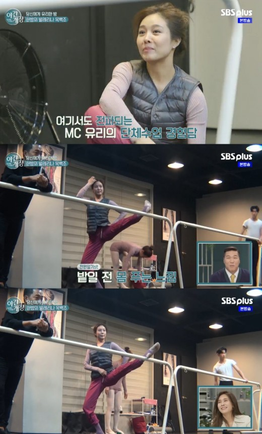 """'야간개장' 옥주현이 발레복을 입었을 때 """"농번기 느낌"""""""