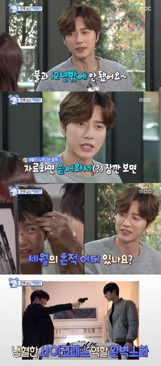 """'섹션TV' 박해진 """"국민연하남, 12년 전…욕 많이 먹었다"""""""