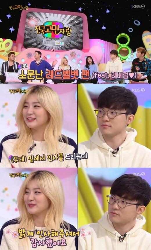 '안녕' 50억 사나이 페이커, 레드벨벳 슬기 보러 첫 예능 출연