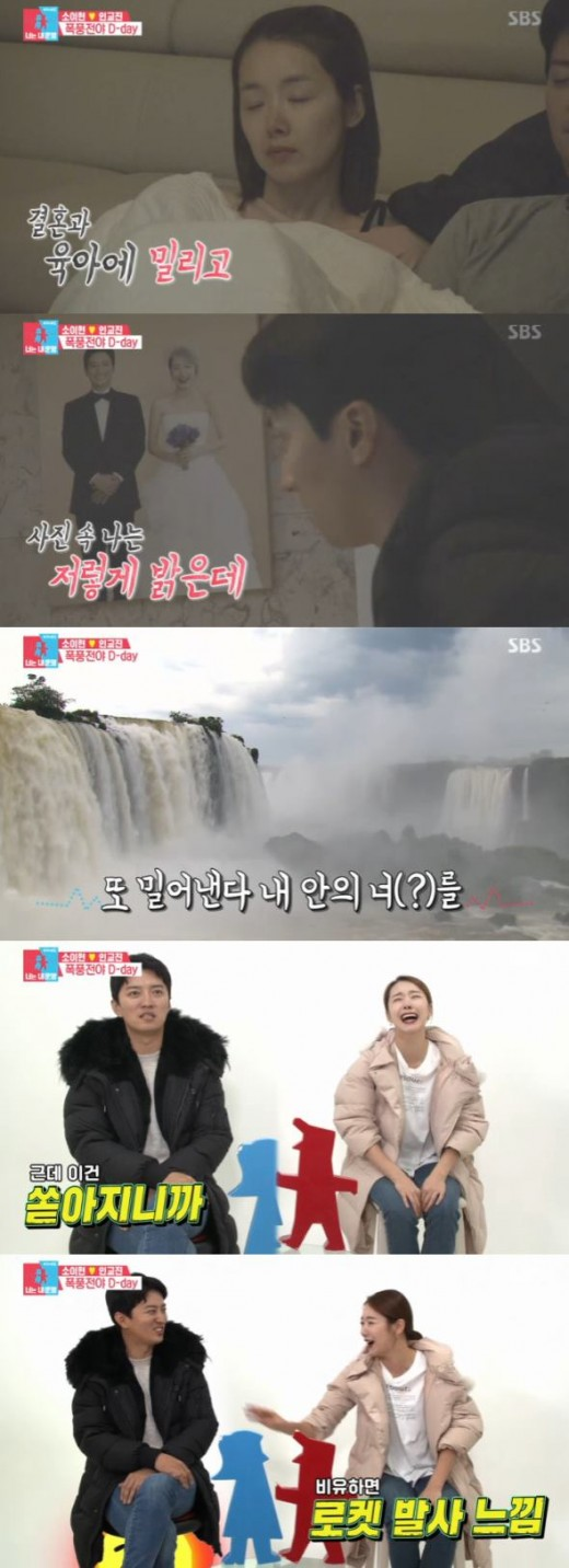 """'동상이몽2' 인교진♥소이현, 대장 내시경 덕 화장실 릴레이 """"진짜 부부 됐다"""""""