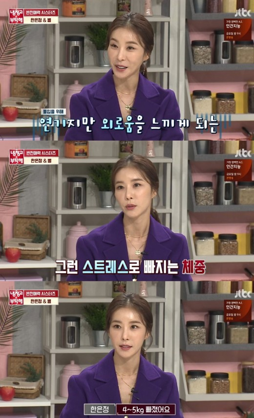"""'냉부해' 한은정, 악녀전문배우의 비애 """"스트레스로 살 빠져"""""""