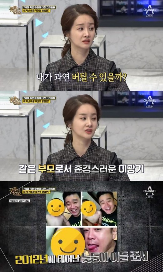 """'풍문쇼' 김가연 """"아들 잃은 이광기, 버텨낸 것 대단해"""" 눈물"""