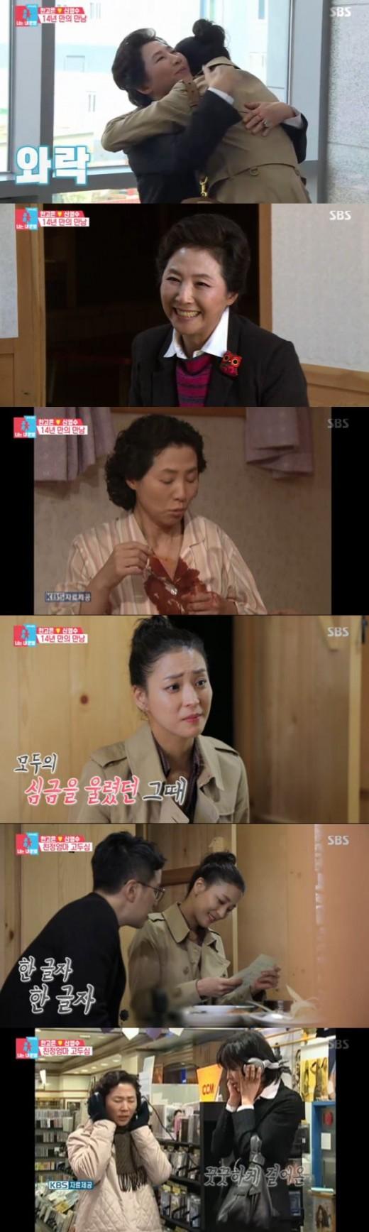 """""""친정엄마 같아""""…'동상이몽2' 한고은♥신영수, 고두심과 눈물바다 만남"""