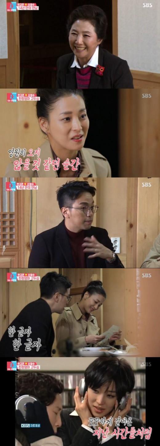 '동상이몽2' 고두심, 한고은♥신영수 울린 조언…'국민엄마' 입증