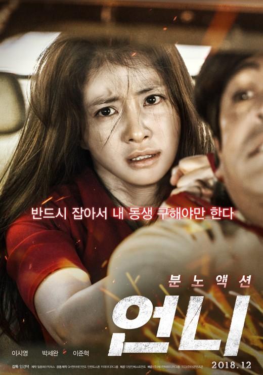 이시영 '언니' 12월말 개봉 확정..분노 리얼액션