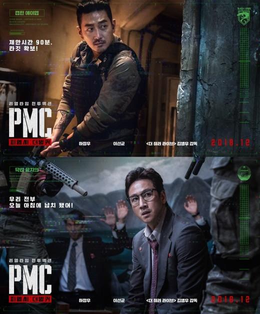 하정우x이선균 'PMC:더 벙커' 12월 26일 개봉확정