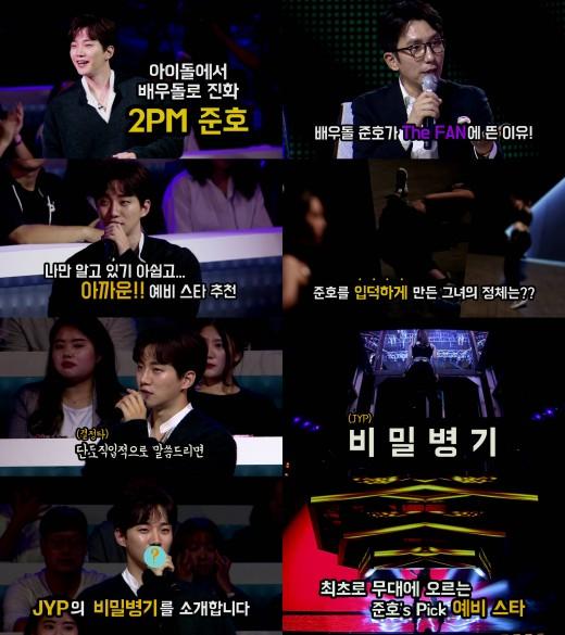 """'더팬' 2PM 준호가 추천하는 예비스타 누구? """"JYP 비밀병기"""""""